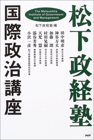 松下政経塾・国際政治講座