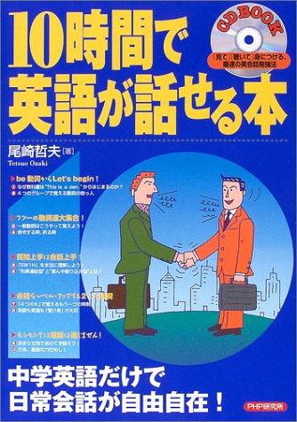 10時間で英語が話せる本