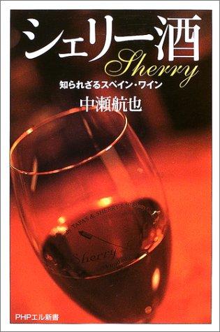 シェリー酒 知られざるスペイン・ワイン