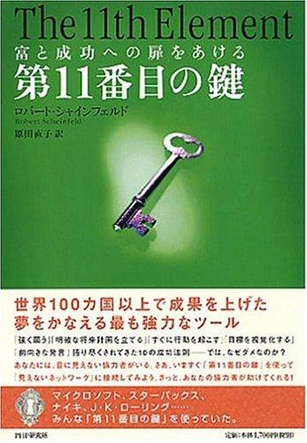 第11番目の鍵