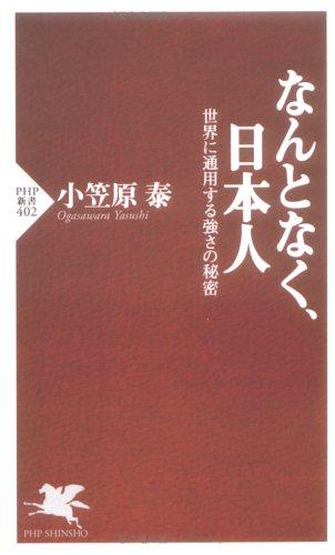なんとなく、日本人―世界に通用する強さの秘密