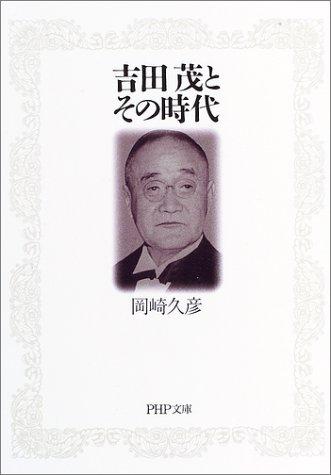吉田茂とその時代