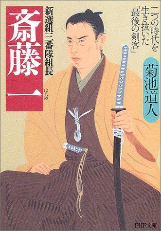 新選組三番隊組長斎藤一 二つの時代を生き抜いた「最後の剣客」