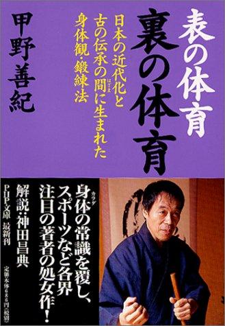 表の体育 裏の体育 -日本の近代化と古の伝承の間に生まれた身体観・鍛練法