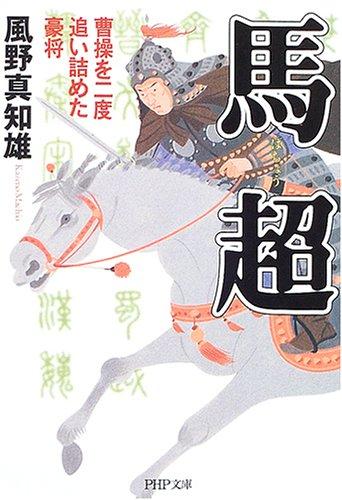 馬超―曹操を二度追い詰めた豪将