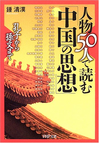 人物50人で読む「中国の思想」