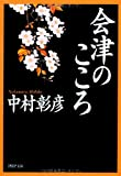 会津のこころ (PHP文庫)