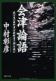 会津論語 (PHP文庫)