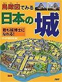 日本の城 君も「城」博士になれる!