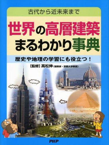 世界の高層建築まるわかり事典 古代から近未来まで