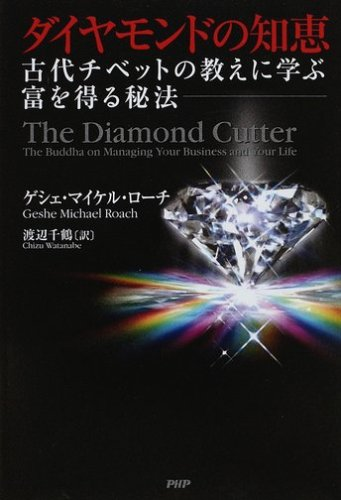ダイヤモンドの知恵