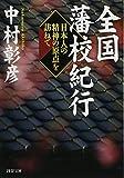 全国藩校紀行(PHP文庫)