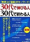 【図解】30代で伸びる人、30代で終わる人(小倉広)