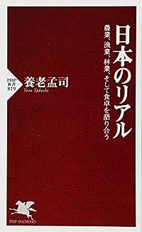 『日本のリアル』解剖学者と4人が語る現場