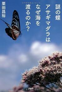 蝶13万頭との対話。『謎の蝶アサギマダラはなぜ海を渡るのか?』