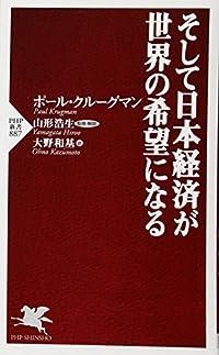 『そして日本経済が世界の希望になる』新刊超速レビュー