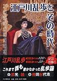 Edogawa Ranpo to sono jidai / bun Takemitsu Makoto ; ga Umeda Kiyoshi