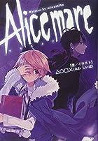 Alice mare(アリスメア)