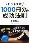 ビジネス本1000冊分の成功法則(大岩俊之)