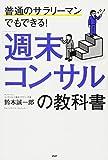 普通のサラリーマンでもできる! 「週末コンサル」の教科書(鈴木誠一郎)
