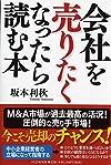 会社を売りたくなったら読む本(坂本 利秋)