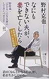 Nani mo dekinai otto ga tsuma o nakushita ra : Nomura-ryū hitori ni naru mae ni shiteokubeki koto / Nomura Katsuya