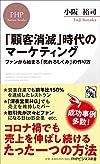 「顧客消滅」時代のマーケティング (小阪 裕司)