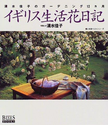 イギリス生活花日記