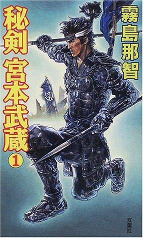 秘剣宮本武蔵(全4巻)