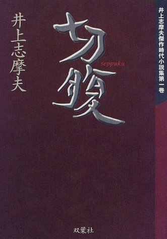 井上志摩夫傑作時代小説集