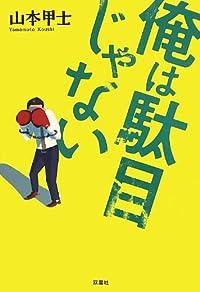 7月の今月売る本-山下書店南行徳店 髙橋佐和子