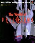 ザ・ワールド・オブ・フィロソマ