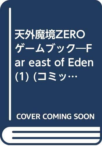 天外魔境ZEROゲームブック