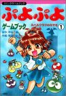 ぷよぷよゲームブック  全4巻