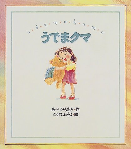 絵本「うでまクマ」シリーズ