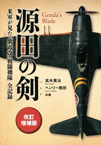源田の剣 米軍が見た「紫電改」戦闘機隊全記録