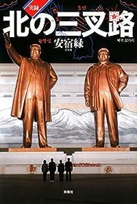 松尾芭蕉マニアもいる?!等身大の北朝鮮がみえてくる『実録・北の三叉路』