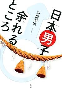 なんと明るいチ〇コ本 『日本男子♂余れるところ』