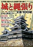 城と縄張り 全国100城 (双葉社スーパームック)