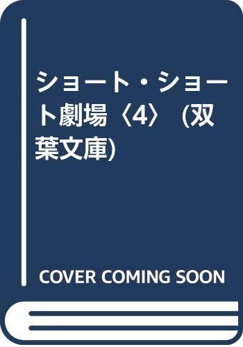 ショート・ショート劇場 全5巻