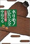 Advertising Taizen Nerimono [Japanese…