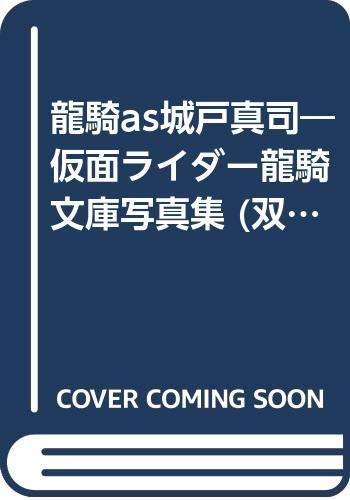 仮面ライダー龍騎 文庫写真集