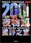 2001夜物語(双葉文庫 全3巻)
