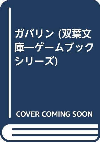 ガバリン (ゲームブック版)