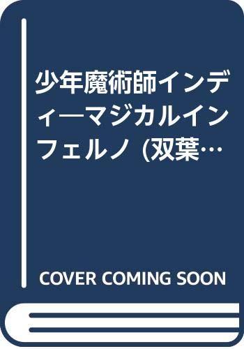 少年魔術師インディシリーズ全3巻
