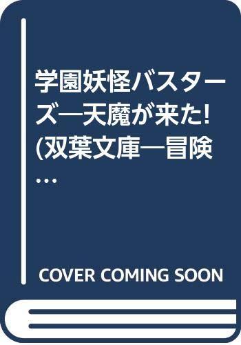 学園妖怪バスターズシリーズ 全3巻