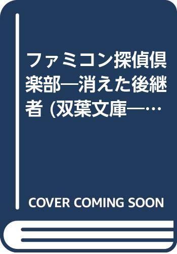 ファミコン探偵倶楽部1,2