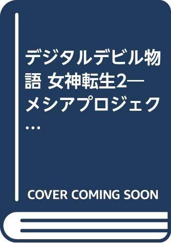 デジタルデビル物語 女神転生2 メシアプロジェクト2036