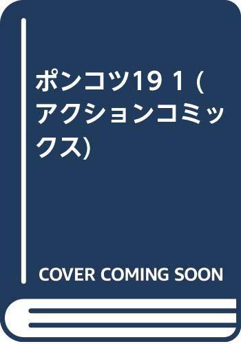 アクションコミックス 全2巻