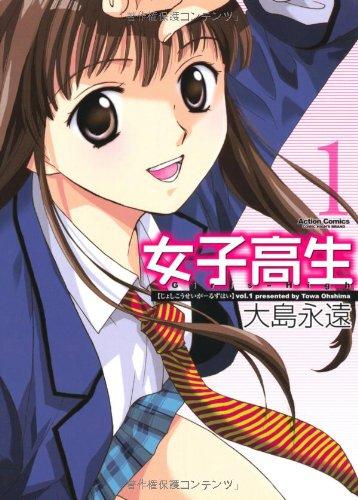 アクションコミックス(コミックハイ! ) 全13巻